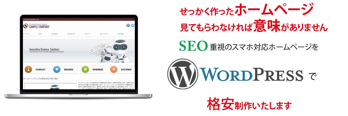 大阪から全国対応でSEO重視のスマホ対応レスポンシブデザインのホームページ・ネットショップをWordpressで格安制作します。